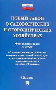ФЗ-217